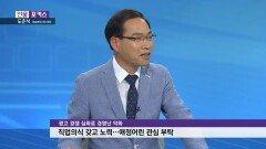 [인물포커스]도춘석 경남변호사회 회장