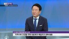 [인물포커스] 강동완 대한지역병원협의회 부산지회장