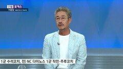[인물포커스] 이광길 KNN 프로야구 해설위원