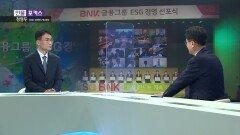 [인물포커스]정영두 BNK 경제연구원 원장