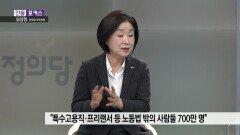 [인물포커스] 심상정 국회의원