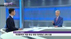 [인물포커스] 부구욱 와이즈유 영산대학교 총장