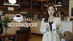 커피를 마시는 사람이라면 알아야 하는 팁!