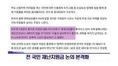 [주간 화제의 뉴스] 얀센백신 예약마감
