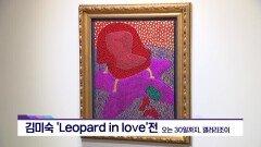 [아트앤 컬쳐] 감성빈 ′′표류′′ 전 외/ 6월 22일용
