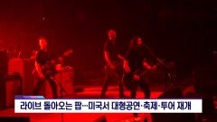 [핫이슈클릭] 연예가화제,BTS ′′버터′′, 빌보드 4주 연속 1위