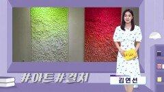 [아트앤 컬쳐]′′한국의 단청 고색창연′′ 전