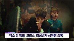 [핫이슈클릭] 연예가화제, ′′버터′′ 이어 ′′퍼미션 투 댄스′′ 빌보드 1위
