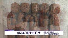 [아트앤 컬쳐] 연극 ′′장수상회′′