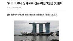 [주간 화제의 뉴스]손흥민, 3시즌 간 비행만 300시간