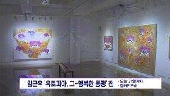 [아트앤 컬쳐] 문화공간과 갤러리의 콜라보,, 김은지 작가 개인전 외