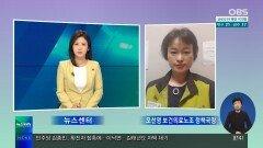 """오선영 """"의료진 피로 한계 임박…정부, 실질적 대책 마련해야"""""""