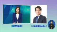 """박용진 """"′불법 공매도 차단′ 제도 개선 우선…재개 신중해야"""""""
