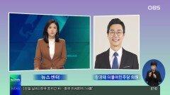 """장경태 """"택배 파업 종료…노사 ′사회적합의′ 이끌어"""""""