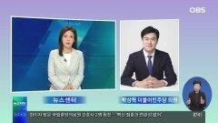 """박상혁 """"′LH 사태′ 재발 방지…′투기이익 환수법′ 발의 예정"""""""