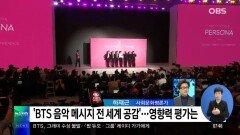 """하재근 """"BTS 그래미 후보 오른 것, 아시아 뮤지션 큰 성과"""""""