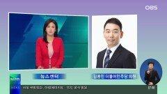 """김영민 """"′한명숙 모해위증 의혹′ 무혐의, 검찰개혁 이유 재확인"""""""