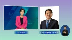 """김교흥 """"국민 신뢰 회복 노력…′LH 사태′ 재발 막을 철저 대책 마련할 것"""""""