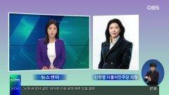 """신현영 """"비만일수록 코로나 감염 취약…백신 인센티브 도입해야"""""""