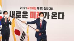 """국민의힘 새 대표에 36살 이준석…""""샐러드·비빔밥 정당으로"""""""