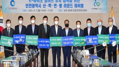 """바이오 인프라 송도…′K-바이오 랩허브′ 최적지"""""""