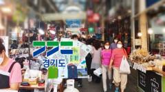 ′지역화폐 충전하세요′…10% 인센티브 + 5만 원 지급