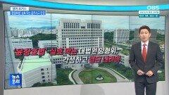 [앵커포커스] ′윤창호법′ 실효 막는 음주사고 판결