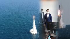 "SLBM 시험발사 성공…문 대통령 ""미사일 전력 증강"""