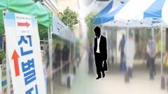 코로나 업무 30대 인천보건소 공무원 숨진 채 발견