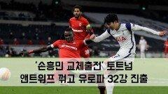 ′손흥민 교체출전′ 토트넘, 앤트워프 꺾고 유로파 32강 진출