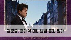 """""""폭발적 인기""""…김호중, 클래식 미니앨범 음원 발매"""