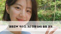 ′배용준♥′ 박수진, 3년 만에 SNS 활동 재개…리지·전혜빈 ′환영′
