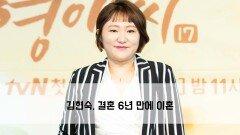 """김현숙, 결혼 6년 만에 이혼…""""사유는 성격 차이"""""""
