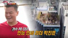 ′집사부일체′ 박진영, JYP 신사옥 공개 ′입이 쩍′