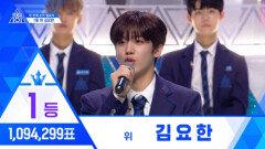 """""""이변은 없었다""""…′프로듀스X 101′ 김요한, 첫 순위 발표식 1등"""