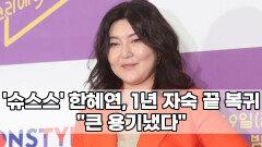 """′슈스스′ 한혜연, 1년 자숙 끝 복귀…""""큰 용기냈다"""""""
