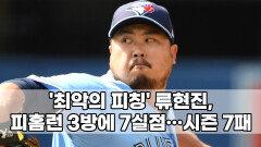 ′최악의 피칭′ 류현진, 피홈런 3방에 7실점…시즌 7패