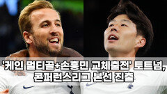 ′케인 멀티골+손흥민 교체출전′ 토트넘, 콘퍼런스리그 본선 진출