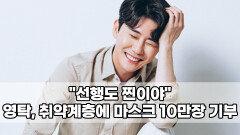 """""""선행도 찐이야""""…영탁, 취약계층에 마스크 10만장 기부"""