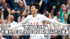 """""""환상 프리킥""""…손흥민, EPL 200경기 자축 시즌 2호골"""