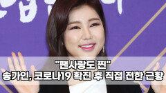 """""""팬사랑도 찐""""…송가인, 코로나19 확진 후 직접 전한 근황"""