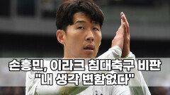 """손흥민, 이라크 침대축구 비판…""""내 생각 변함없다"""""""