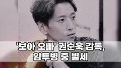 ′보아 오빠′ 권순욱 감독, 암투병 중 별세…향년 39세