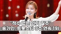 """""""적수 없는 인기 질주""""…송가인, 트롯스타 3주 연속 1위"""