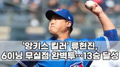 ′앙키스 킬러′ 류현진, 6이닝 무실점 완벽투…13승 달성