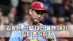 김광현, 선발 대신 볼펜 대기…입지 좁아지나