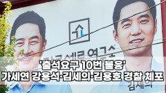 ′출석요구 10번 불응′ 가세연 강용석·김세의·김용호 경찰 체포