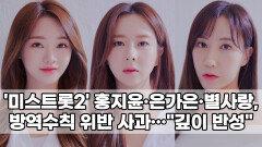 """′미스트롯2′ 홍지윤·은가은·별사랑, 방역수칙 위반 사과…""""깊이 반성"""""""
