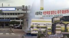 5천700억 포천 석탄 발전소 준공 앞두고 ′시끌′