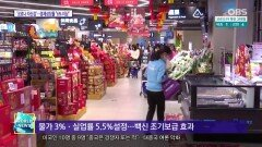 중국 올해 6%이상 경제성장률 목표 제시